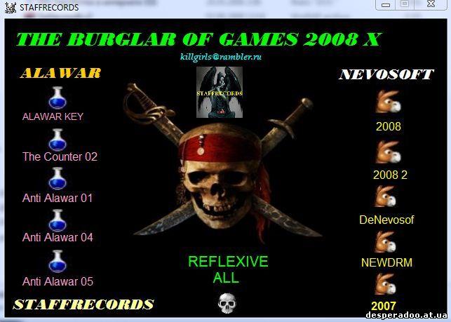 Полный взлом игр алавар 2009-2012года В архиве.